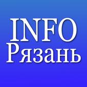 Рязань Info icon