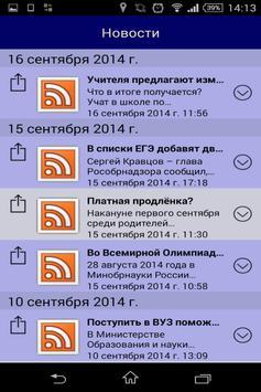 Образование в Чебоксарах apk screenshot