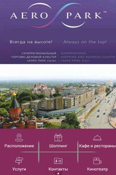 ТРЦ Аэропарк poster