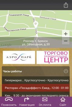 ТРЦ Аэропарк apk screenshot