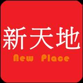 新天地粉絲APP icon