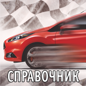 Справочник автомобилиста ХМАО icon