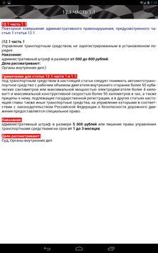 Справочник автомобилиста ХМАО apk screenshot