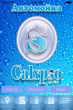 Автомойка Calypso г. Астана poster