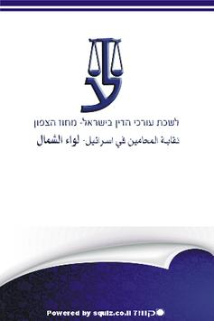 לשכת עורכי דין מחוז צפון poster