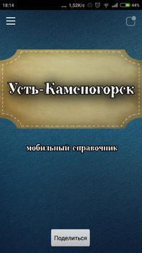Усть-Каменогорск poster