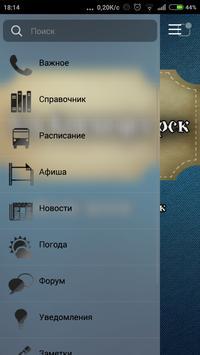 Усть-Каменогорск apk screenshot