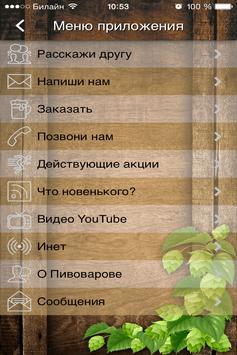 ПивоваровЪ apk screenshot