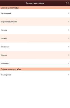 BelBoard apk screenshot