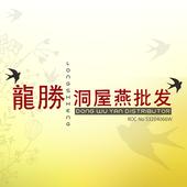 Long Sheng Bird Nest icon