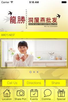 Long Sheng Bird Nest poster