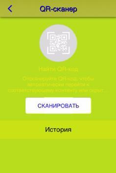 Чернушка apk screenshot