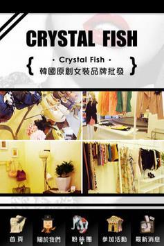CRYSTAL FISH原創流行女裝 粉絲APP apk screenshot