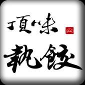 頂味執餃 粉絲APP icon