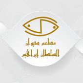 Diwan AlSultan Ibrahim Rest JO icon