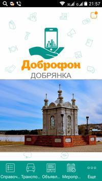 Доброфон-Добрянка poster
