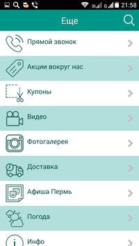 Доброфон-Добрянка apk screenshot