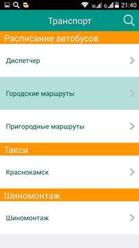 Доброфон-Краснокамск apk screenshot