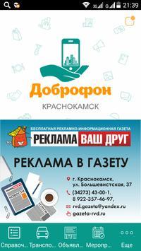 Доброфон-Краснокамск poster