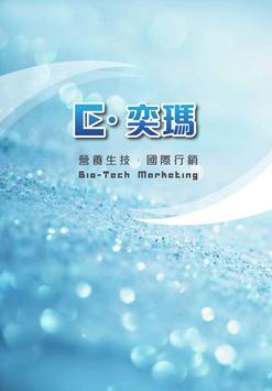 E-Mart 奕瑪國際行銷股份有限公司 粉絲APP apk screenshot