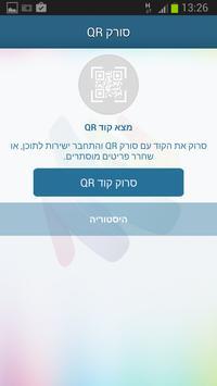 בניית אתרים endless apk screenshot