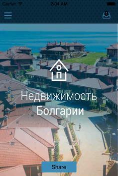 Недвижимость Болгарии poster