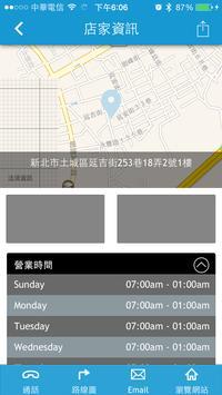 花之戀精油專賣店 apk screenshot