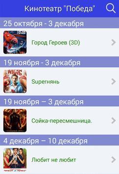 ГатчинаИнфо apk screenshot