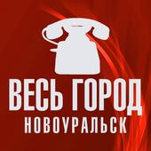Весь город. Новоуральск icon