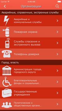 Весь город. Новоуральск apk screenshot