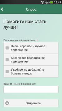 Мобильные скидки apk screenshot