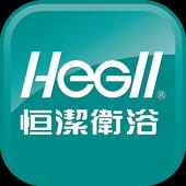 HeGII恒潔衛浴 總代理名品衛材 icon