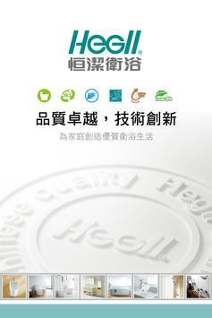HeGII恒潔衛浴 總代理名品衛材 poster