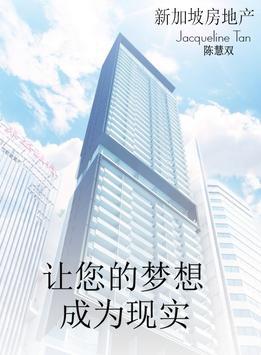 Jacqueline Tan Property Agent apk screenshot