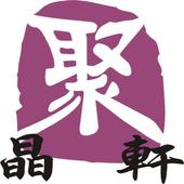 Ju Jing Xuan  聚晶轩 icon