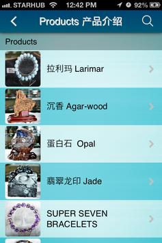 Ju Jing Xuan  聚晶轩 apk screenshot