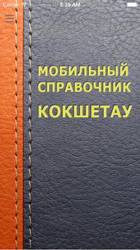 Мобильный справочник Кокшетау poster