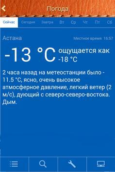 Мобильный справочник Кокшетау apk screenshot