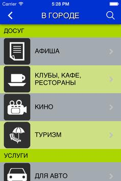 Красноармейск.Город на ладони apk screenshot