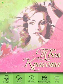 KrasotaDoma - косметология. apk screenshot