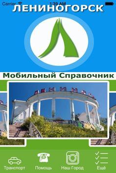 Мобильный Лениногорск poster