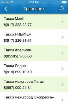 Мобильный Лениногорск apk screenshot