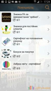 Lemberg - Львів у телефоні apk screenshot