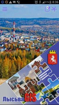 Лысьва GIS poster
