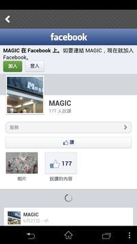 Magic 一中益民商圈潮流服飾 粉絲APP apk screenshot