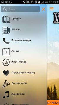 Мариинск Онлайн apk screenshot