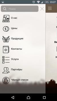 Куйбышев Нефть apk screenshot