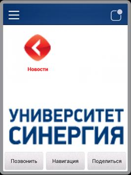 Synergy Business School, Ufa apk screenshot
