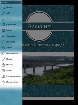 Алексин - мобильный портал apk screenshot