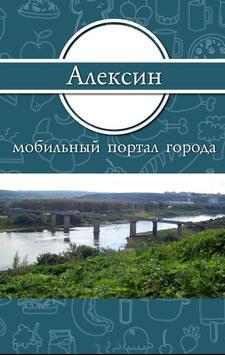 Алексин - мобильный портал poster